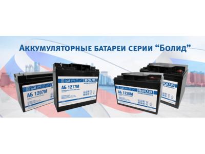 """Аккумуляторные батареи серии """"Болид"""""""