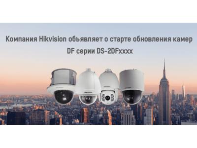 Компания Hikvision объявляет о старте обновления камер DF серии DS-2DFxxxx