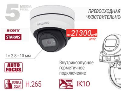 НОВИНКА! 5 МП УЛИЧНАЯ IP-КАМЕРА SV3210DBZ