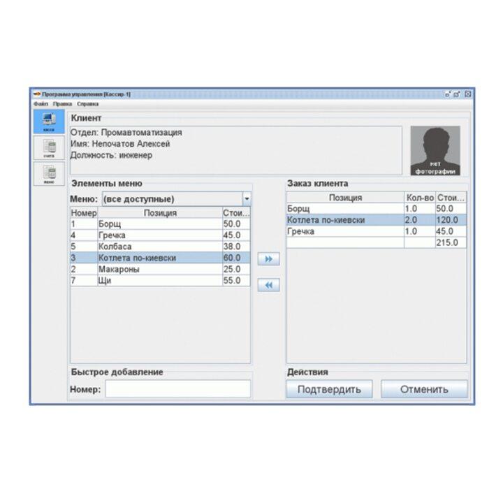 фото - Sigur Дополнительный модуль ПО «Платежная система»